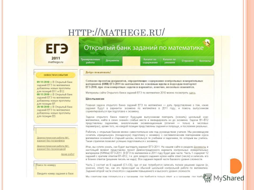 HTTP :// MATHEGE. RU /