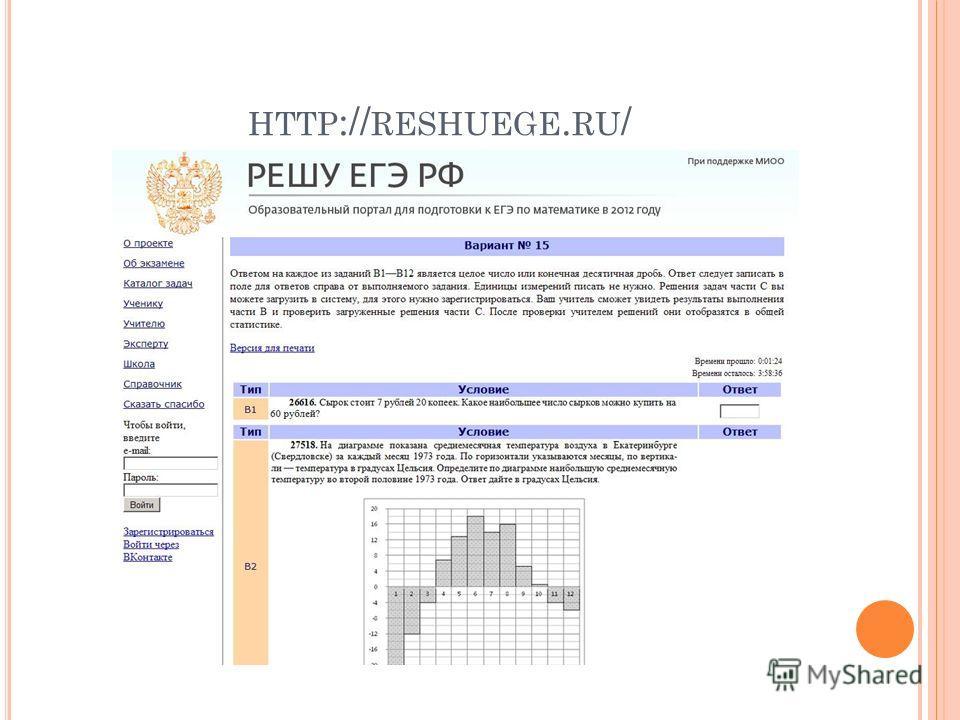 HTTP :// RESHUEGE. RU /