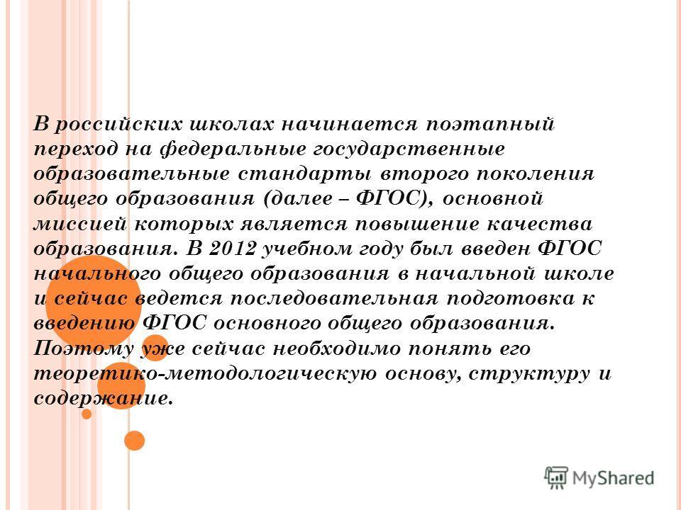 В российских школах начинается поэтапный переход на федеральные государственные образовательные стандарты второго поколения общего образования (далее – ФГОС), основной миссией которых является повышение качества образования. В 2012 учебном году был в