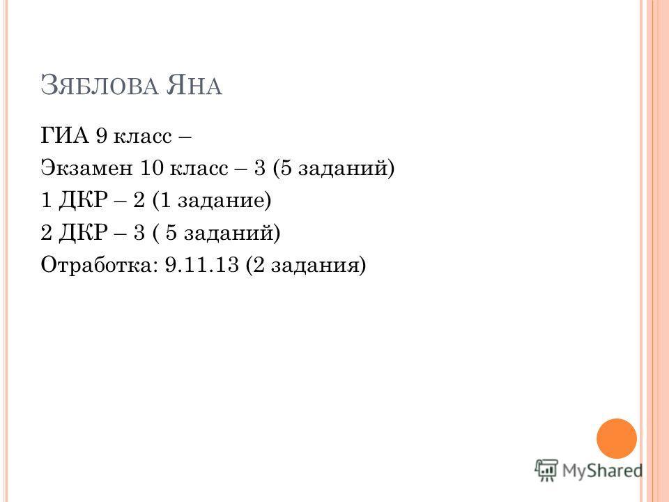 З ЯБЛОВА Я НА ГИА 9 класс – Экзамен 10 класс – 3 (5 заданий) 1 ДКР – 2 (1 задание) 2 ДКР – 3 ( 5 заданий) Отработка: 9.11.13 (2 задания)