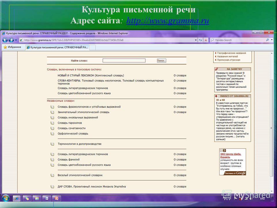 Культура письменной речи Адрес сайта: http://www.gramma.ruhttp://www.gramma.ru