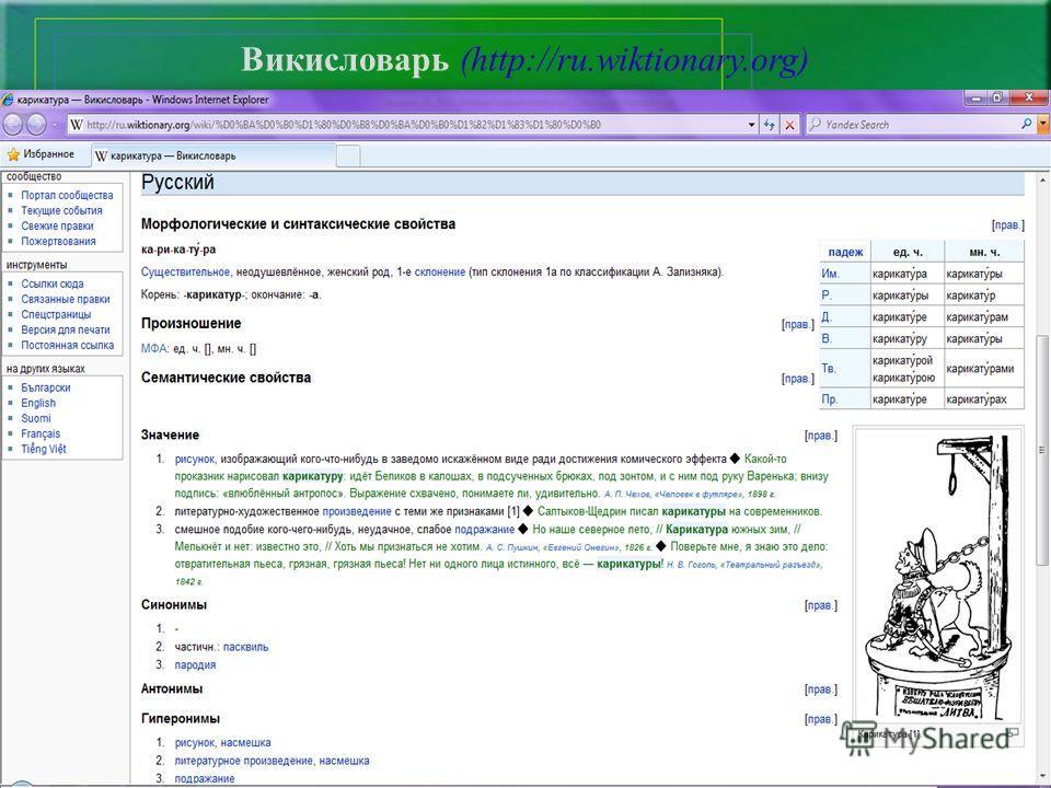 Викисловарь (http://ru.wiktionary.org)