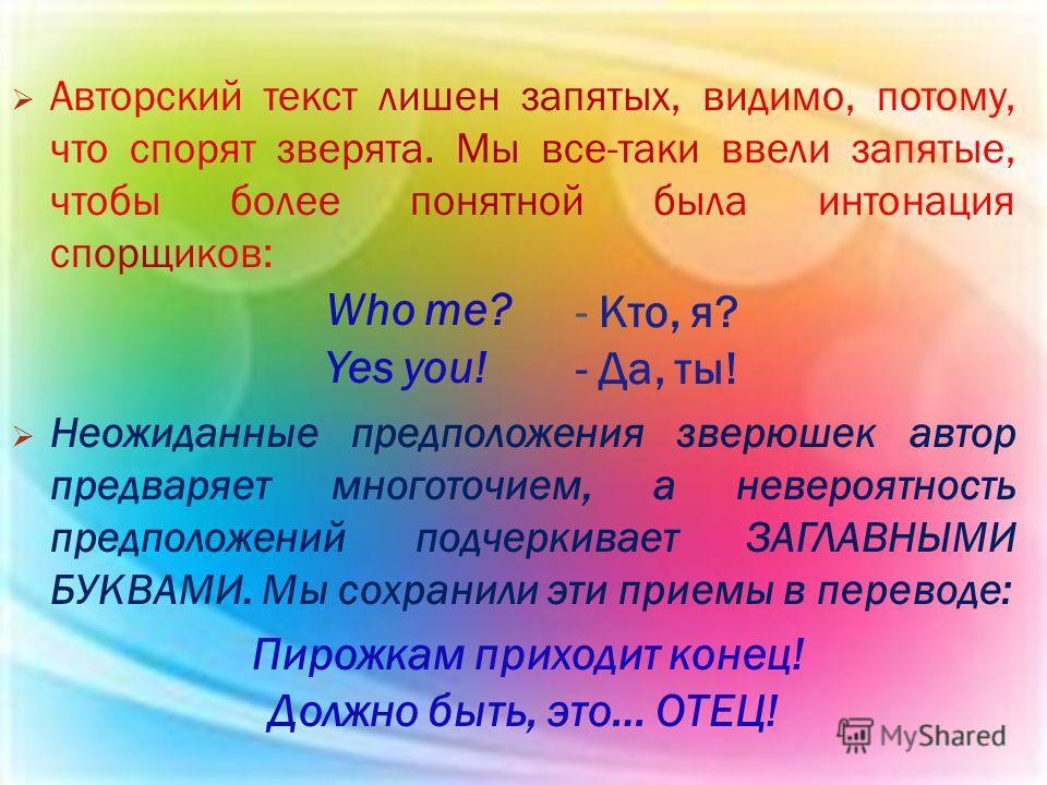 - Кто, я? - Да, ты!