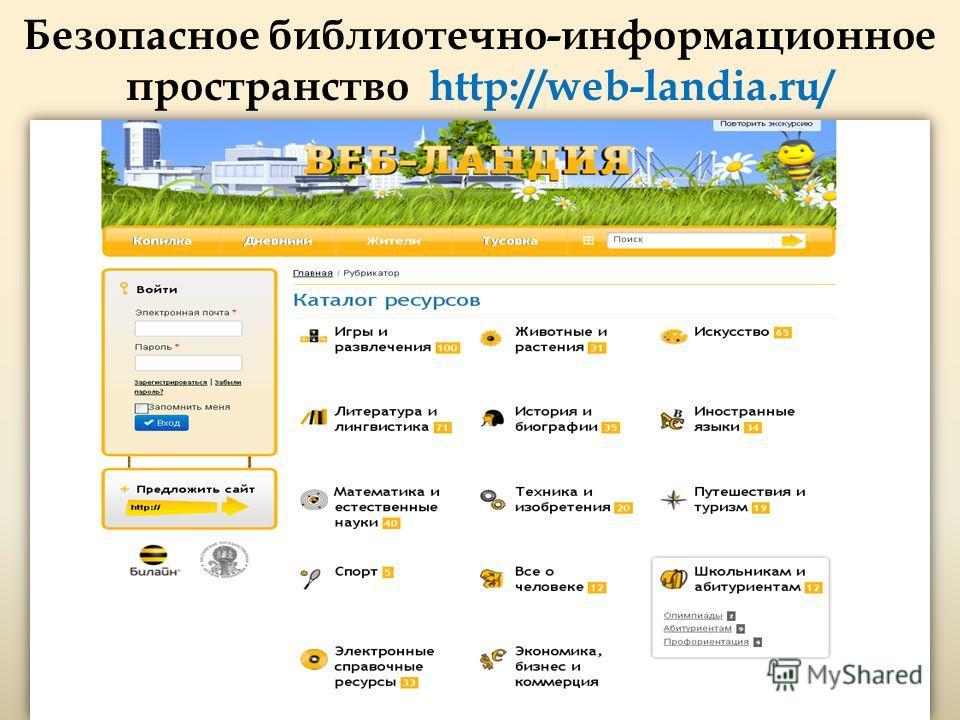 Безопасное библиотечно-информационное пространство http://web-landia.ru/ Российская государственная детская библиотека