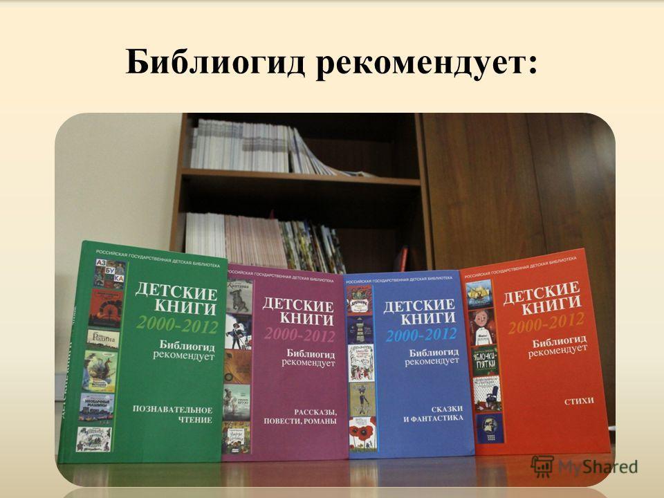 Российская государственная детская библиотека Библиогид рекомендует: