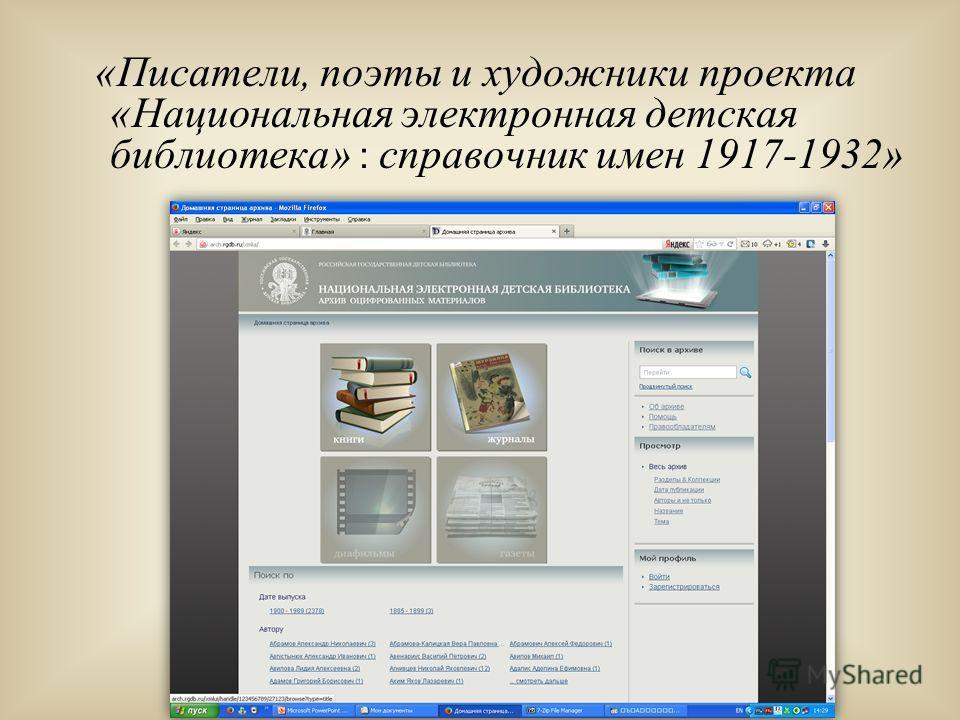 «Писатели, поэты и художники проекта «Национальная электронная детская библиотека» : справочник имен 1917-1932»