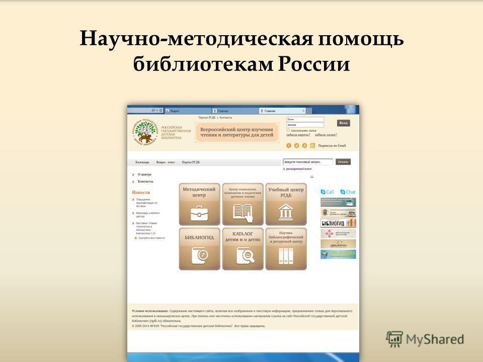 Российская государственная детская библиотека Научно-методическая помощь библиотекам России