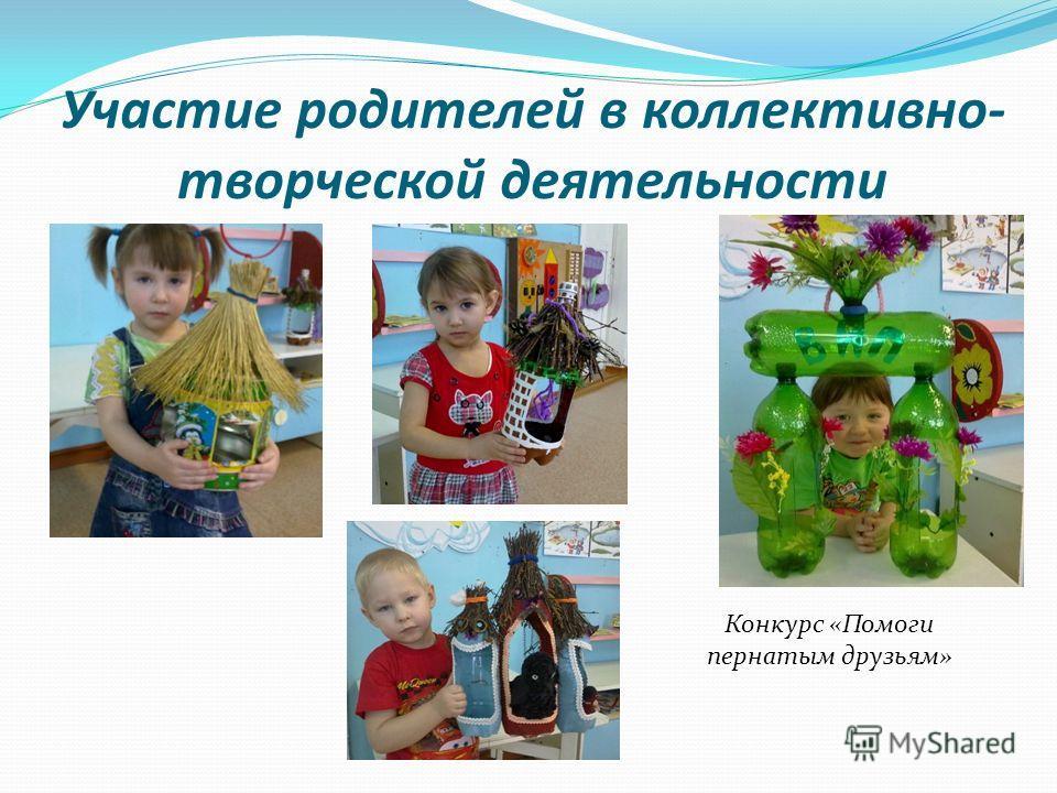 Участие родителей в коллективно- творческой деятельности Конкурс «Помоги пернатым друзьям»