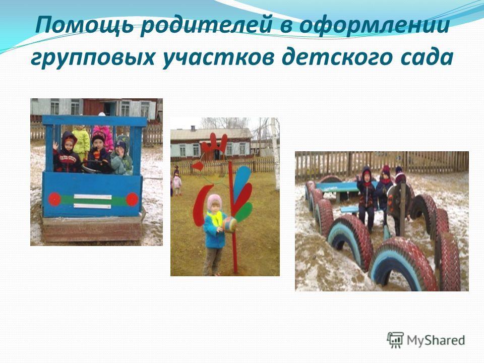 Помощь родителей в оформлении групповых участков детского сада