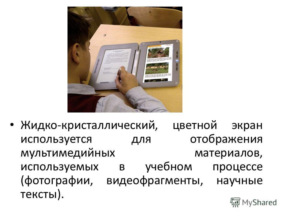 Жидко-кристаллический, цветной экран используется для отображения мультимедийных материалов, используемых в учебном процессе (фотографии, видеофрагменты, научные тексты).