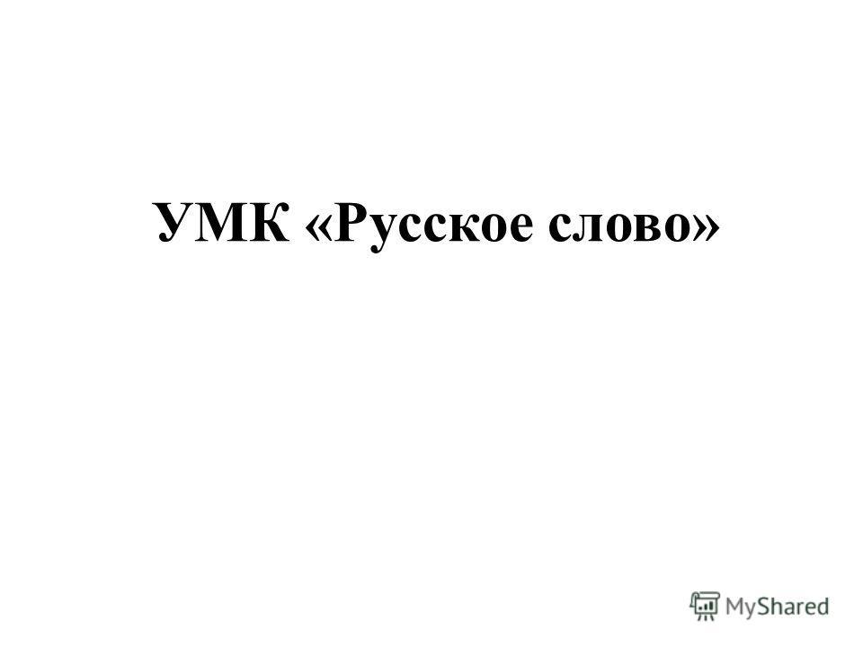 УМК «Русское слово»