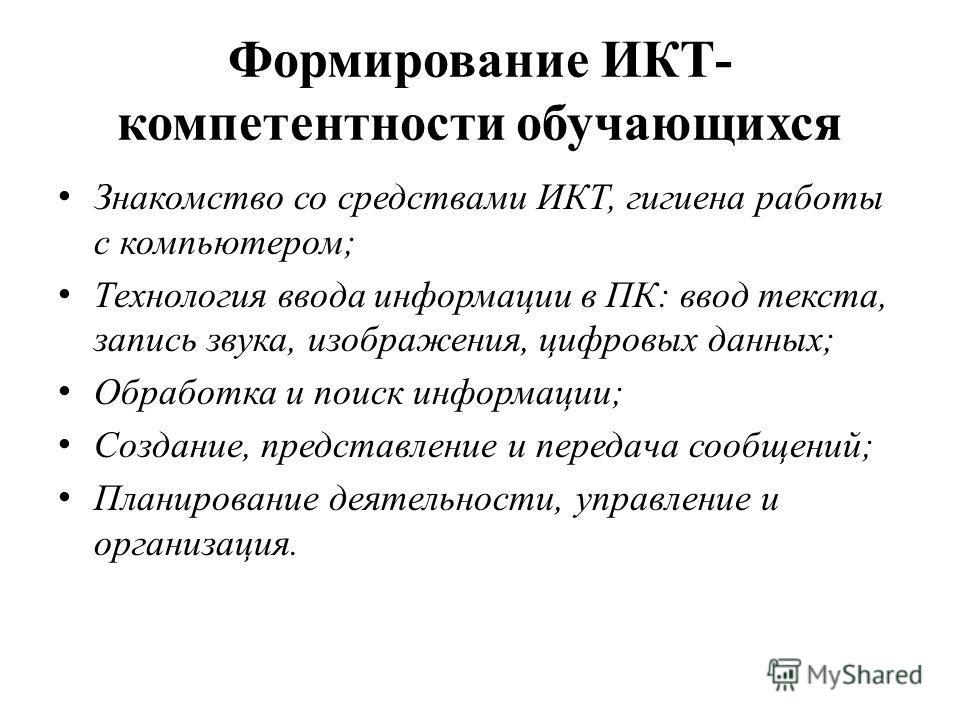 Формирование ИКТ- компетентности обучающихся Знакомство со средствами ИКТ, гигиена работы с компьютером; Технология ввода информации в ПК: ввод текста, запись звука, изображения, цифровых данных; Обработка и поиск информации; Создание, представление