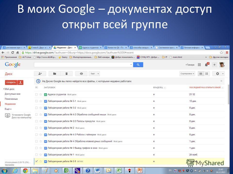 В моих Google – документах доступ открыт всей группе