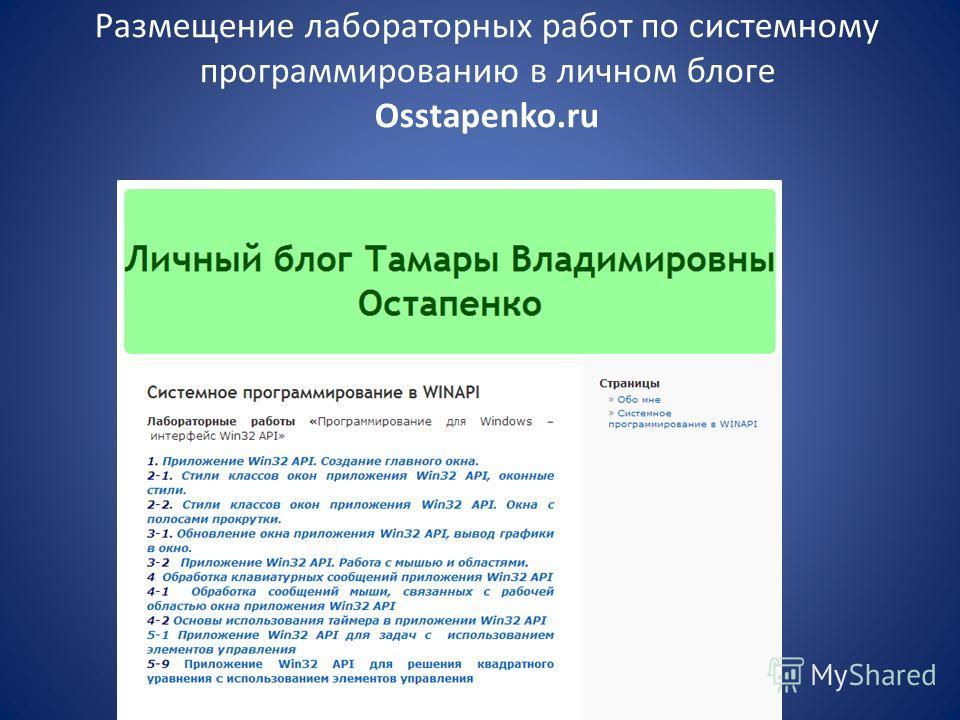 Размещение лабораторных работ по системному программированию в личном блоге Osstapenko.ru