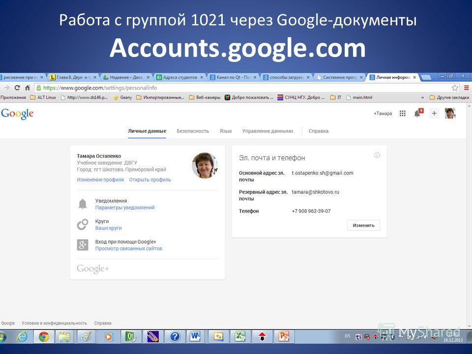 Работа с группой 1021 через Google-документы Accounts.google.com