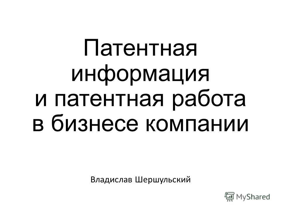 Патентная информация и патентная работа в бизнесе компании Владислав Шершульский