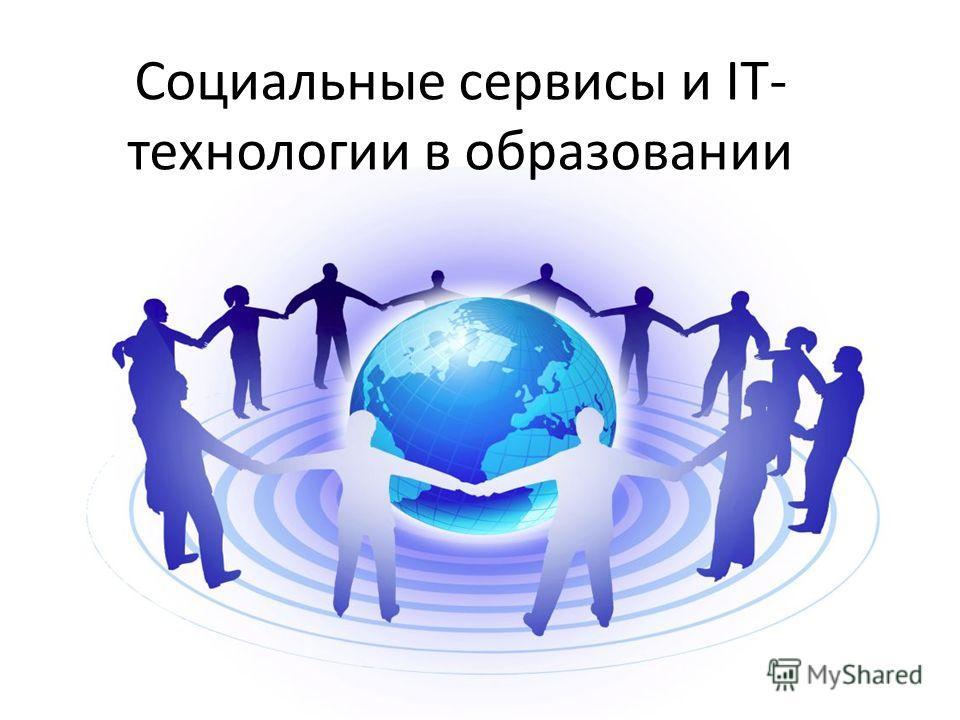 Социальные сервисы и IT- технологии в образовании