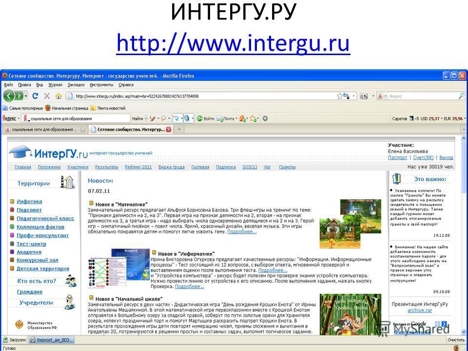 ИНТЕРГУ.РУ http://www.intergu.ru http://www.intergu.ru