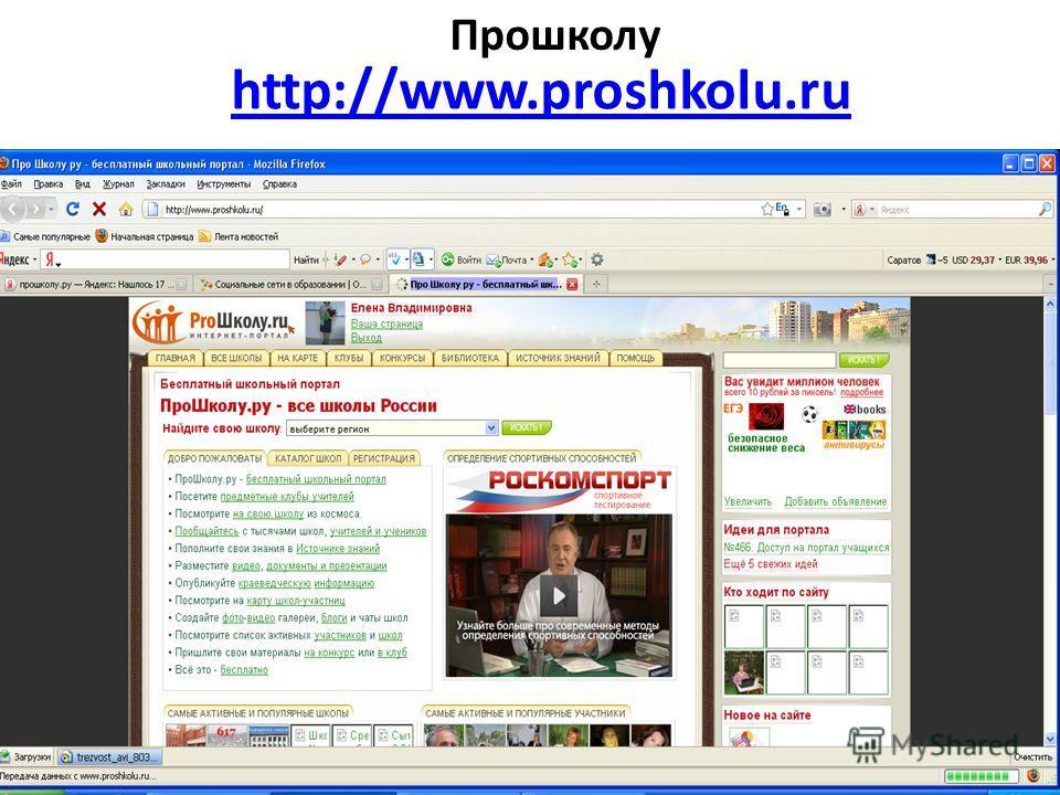 http://www.proshkolu.ru Прошколу