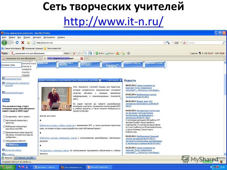 Сеть творческих учителей http://www.it-n.ru/ http://www.it-n.ru/