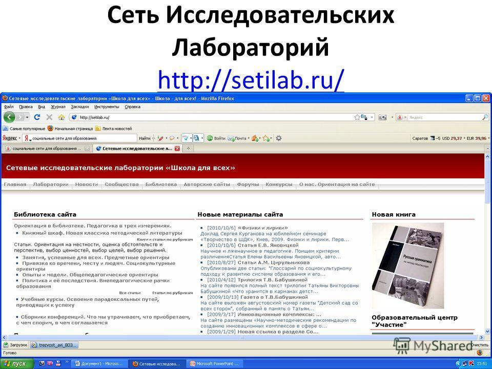 Сеть Исследовательских Лабораторий http://setilab.ru/ http://setilab.ru/
