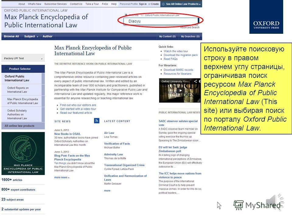 The Max Planck Encyclopedia of Public International Law (MPEPIL) является комплексным интернет-ресурсом, который содержит рецензированные статьи о каждом аспекте международного публичного права. 1 Энциклопедия издана в сотрудничестве с Институтом сра