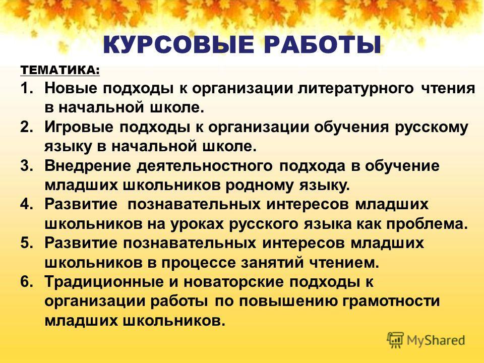 Презентация на тему Министерство образования Саратовской области  15 КУРСОВЫЕ