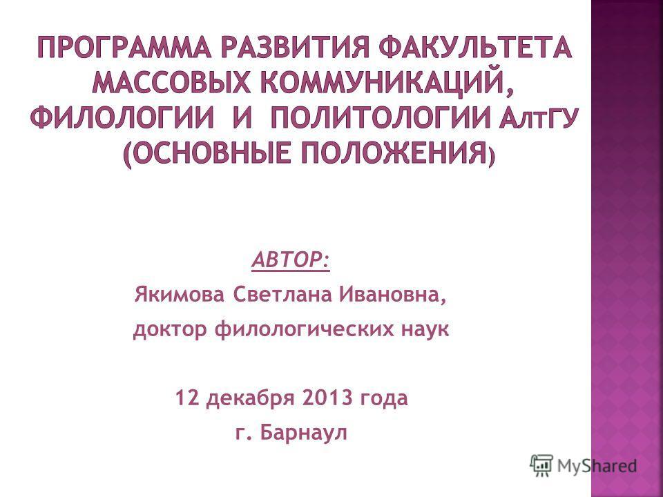 АВТОР: Якимова Светлана Ивановна, доктор филологических наук 12 декабря 2013 года г. Барнаул