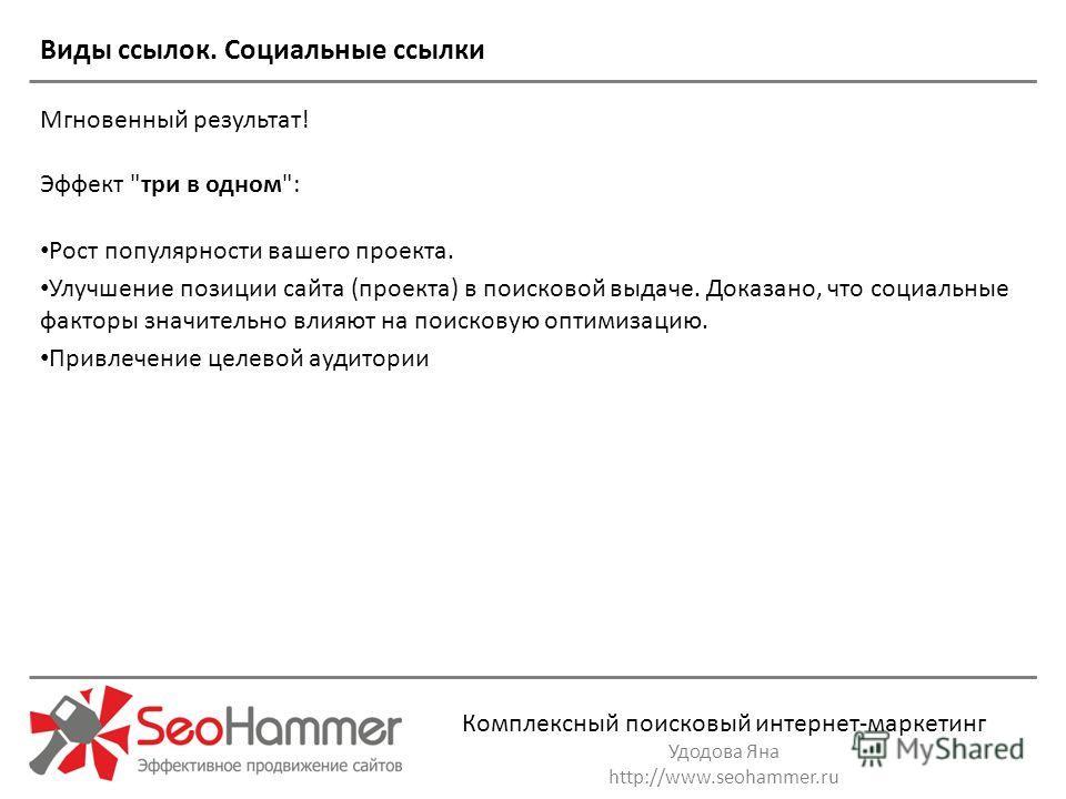 Комплексный поисковый интернет-маркетинг Удодова Яна http://www.seohammer.ru Виды ссылок. Социальные ссылки Мгновенный результат! Эффект