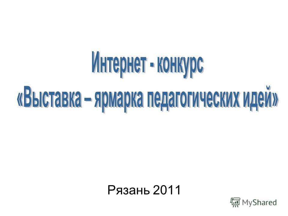 Рязань 2011