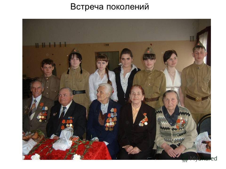 Встреча поколений