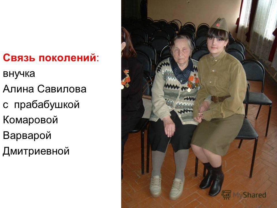 Связь поколений: внучка Алина Савилова с прабабушкой Комаровой Варварой Дмитриевной