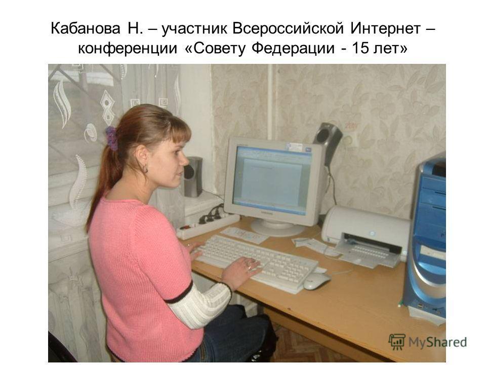 Кабанова Н. – участник Всероссийской Интернет – конференции «Совету Федерации - 15 лет»