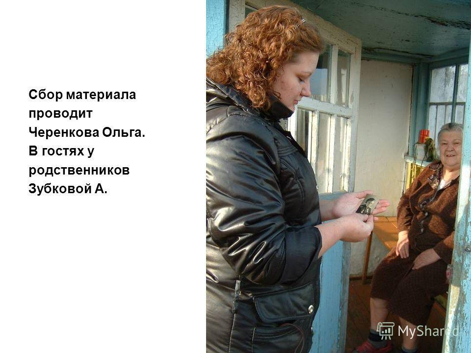 Сбор материала проводит Черенкова Ольга. В гостях у родственников Зубковой А.