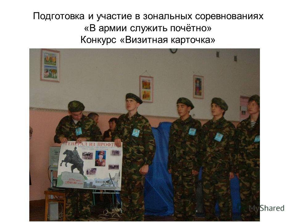Подготовка и участие в зональных соревнованиях «В армии служить почётно» Конкурс «Визитная карточка»