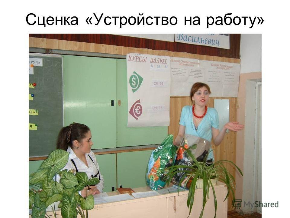Сценка «Устройство на работу»