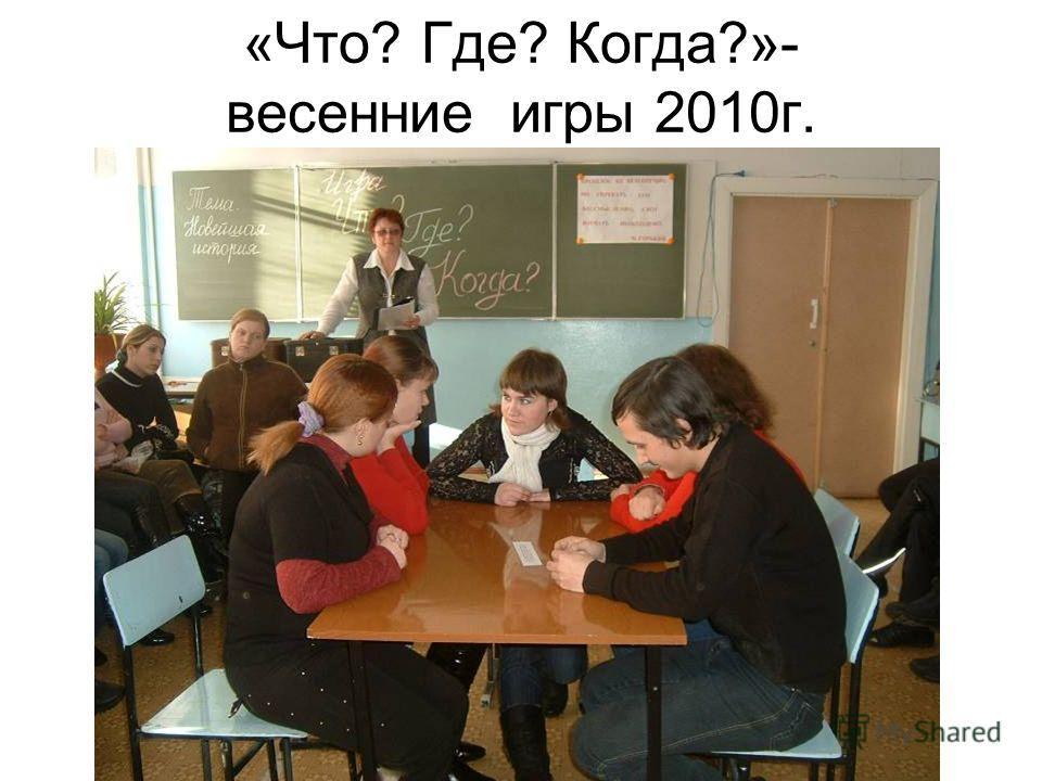 «Что? Где? Когда?»- весенние игры 2010 г.