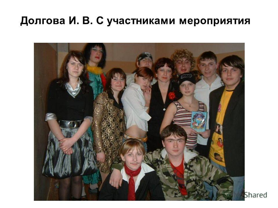 Долгова И. В. С участниками мероприятия