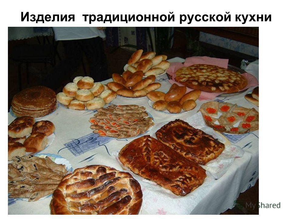 Изделия традиционной русской кухни