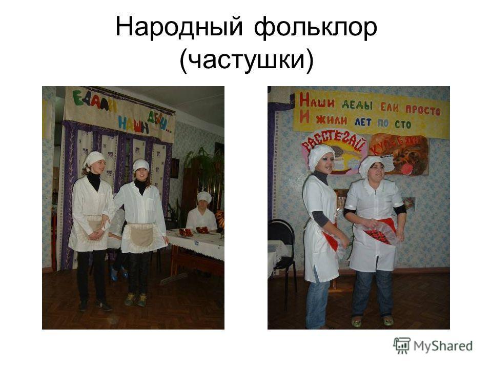 Народный фольклор (частушки)