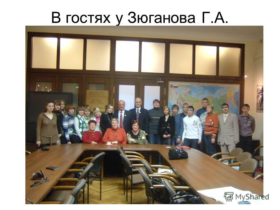 В гостях у Зюганова Г.А.