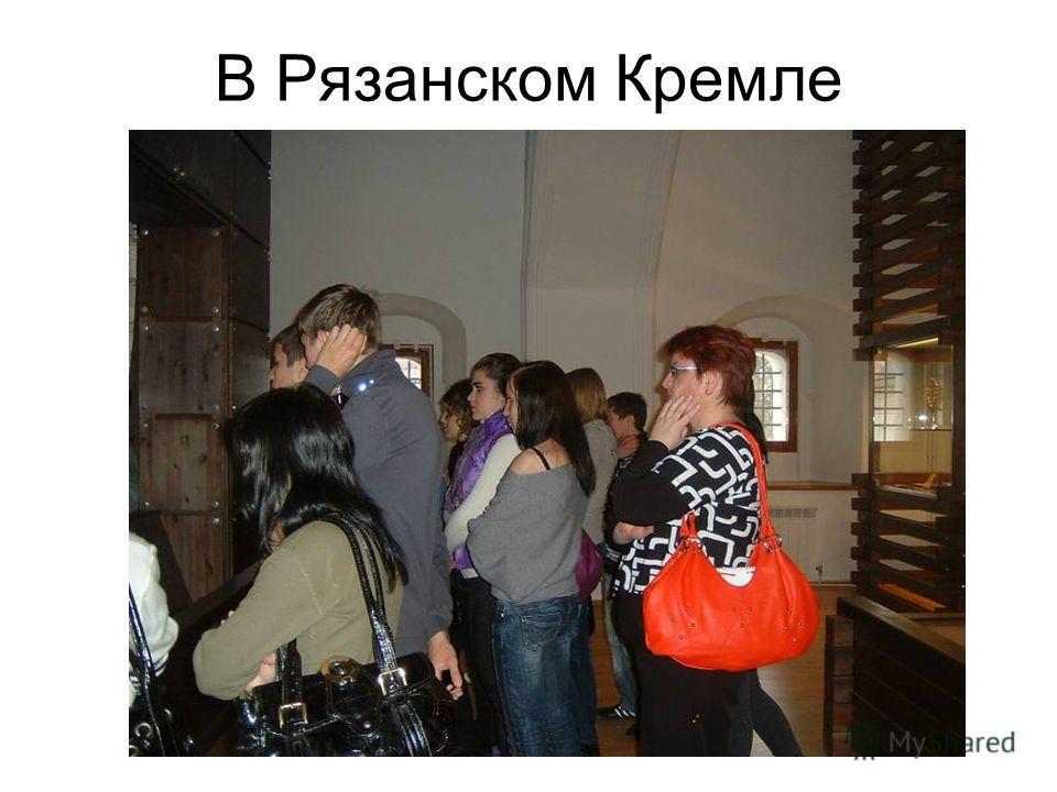 В Рязанском Кремле