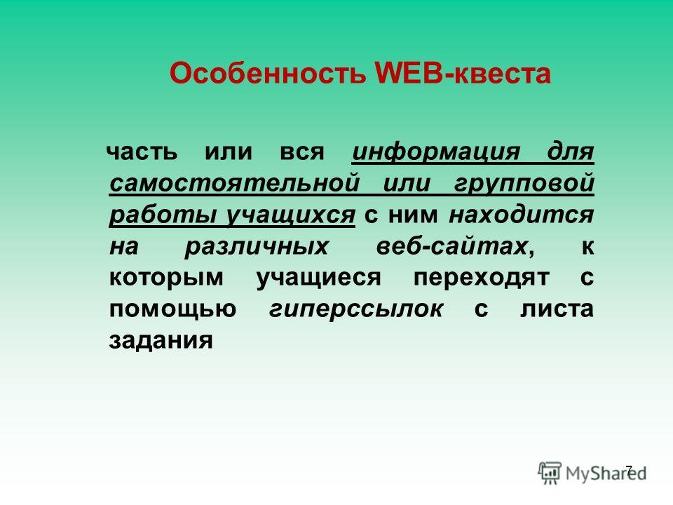 7 Особенность WEB-квеста часть или вся информация для самостоятельной или групповой работы учащихся с ним находится на различных веб-сайтах, к которым учащиеся переходят с помощью гиперссылок с листа задания