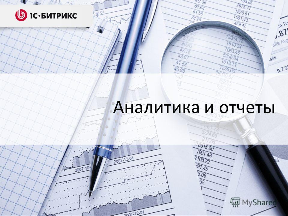 Аналитика и отчеты