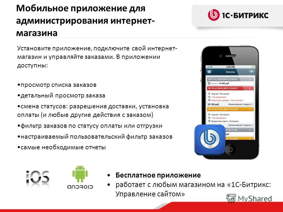 Бесплатное приложение работает с любым магазином на «1С-Битрикс: Управление сайтом» Установите приложение, подключите свой интернет- магазин и управляйте заказами. В приложении доступны: просмотр списка заказов детальный просмотр заказа смена статусо