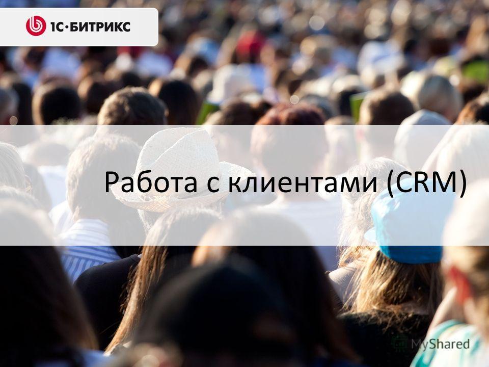 Работа с клиентами (CRM)
