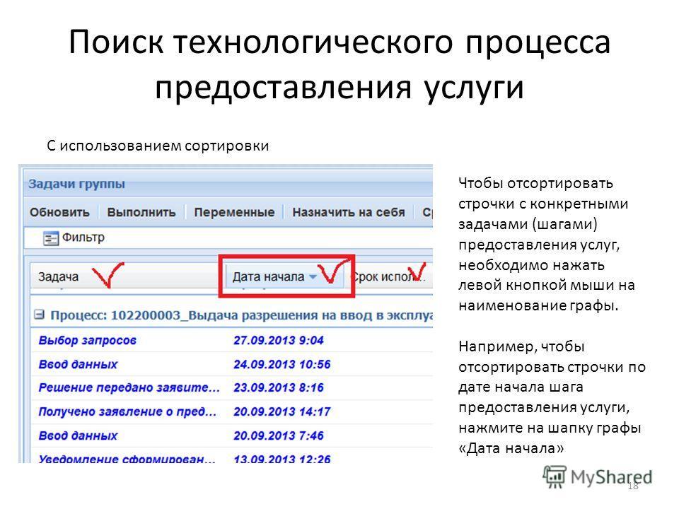 Поиск технологического процесса предоставления услуги 18 С использованием сортировки Чтобы отсортировать строчки с конкретными задачами (шагами) предоставления услуг, необходимо нажать левой кнопкой мыши на наименование графы. Например, чтобы отсорти