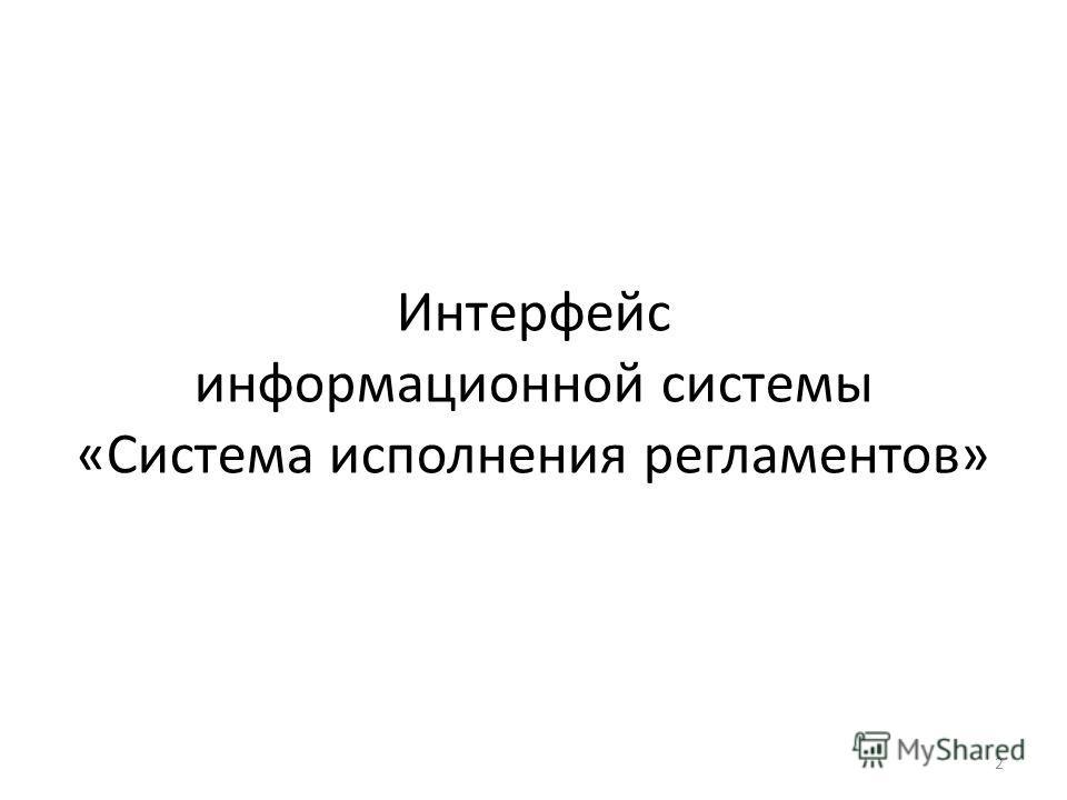 Интерфейс информационной системы «Система исполнения регламентов» 2