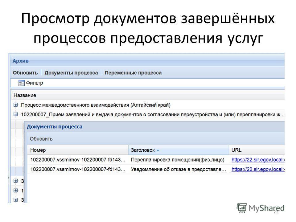 Просмотр документов завершённых процессов предоставления услуг 22