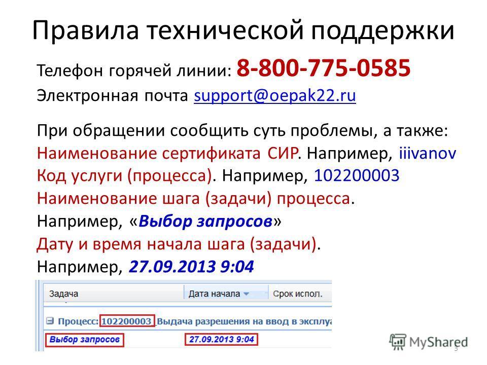 Правила технической поддержки Телефон горячей линии: 8-800-775-0585 Электронная почта support@oepak22.rusupport@oepak22. ru При обращении сообщить суть проблемы, а также: Наименование сертификата СИР. Например, iiivanov Код услуги (процесса). Наприме